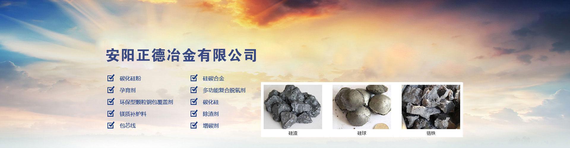 煉鋼脫氧劑產品展示