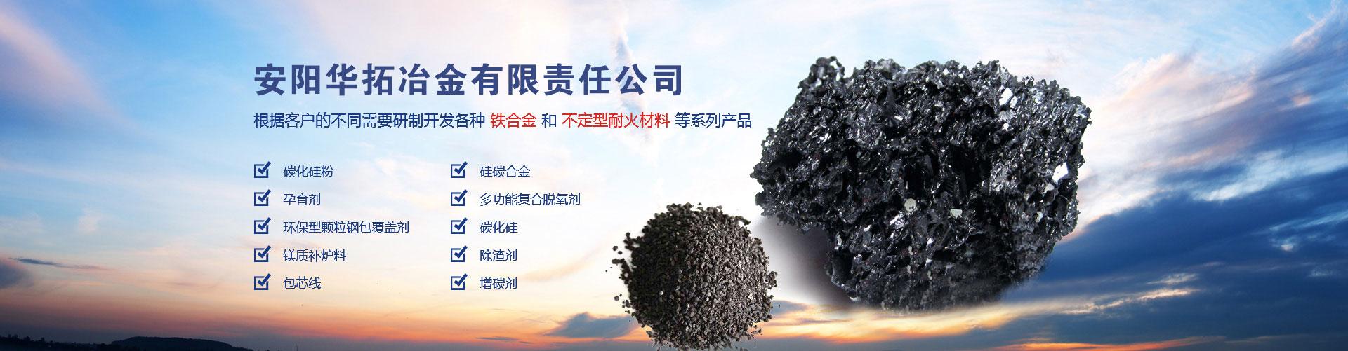 铁合金与冶金材料在线厂家供应生产铁合金-华拓冶金有限责任公司